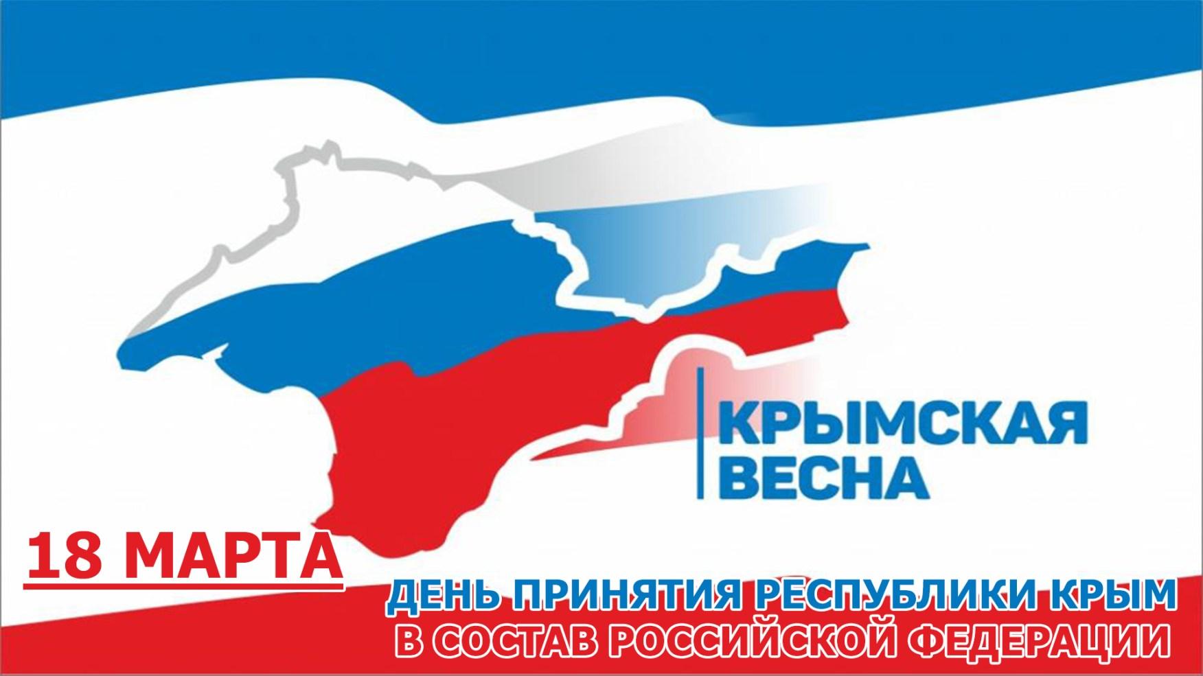 Крымская-весна.jpg
